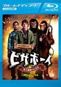 【Blu-ray】ピザボーイ 史上最凶のご注文