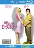 【Blu-ray】愛しのローズマリー