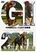 中央競馬GIレース 2011総集編