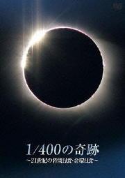 1/400の奇跡 〜21世紀の皆既日食・金環日食〜
