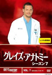 グレイズ・アナトミー シーズン7 Vol.7