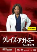 グレイズ・アナトミー シーズン7 Vol.11
