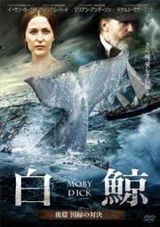 白鯨 MOBY DICK 後篇 因縁の対決