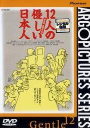 12人の優しい日本人 【HDリマスター版】