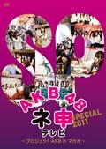 AKB48 ネ申テレビ SPECIAL〜プロジェクトAKB in マカオ〜