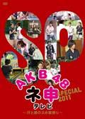AKB48 ネ申テレビ SPECIAL〜汗と涙のスポ根祭り〜