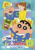 クレヨンしんちゃん TV版傑作選 第9期シリーズ 11