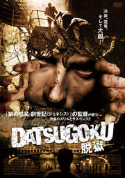 DATSUGOKU〜脱獄〜