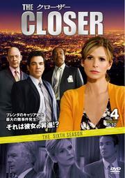 クローザー <シックス・シーズン> Vol.4