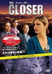 クローザー <シックス・シーズン> Vol.6