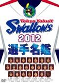 東京ヤクルトスワローズ 2012選手名鑑