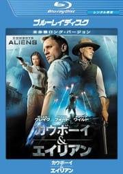 【Blu-ray】カウボーイ&エイリアン 未体験ロング・バージョン