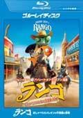 【Blu-ray】ランゴ おしゃべりカメレオンの不思議な冒険