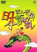 まんが日本昔ばなし 第21巻