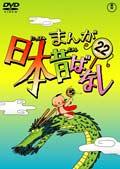 まんが日本昔ばなし 第22巻