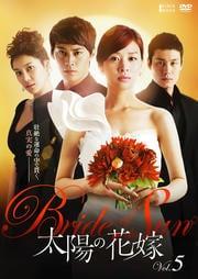 太陽の花嫁 Vol.5