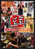ごぶごぶ 東野幸治セレクション 3