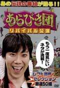 あらびき団 リバイバル公演 レフト藤井セレクション