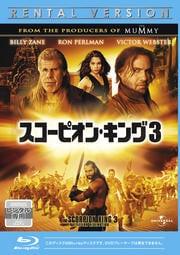 【Blu-ray】スコーピオン・キング3