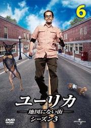 ユーリカ 〜地図にない街〜 シーズン3 Vol.6