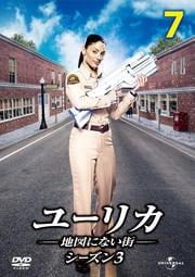 ユーリカ 〜地図にない街〜 シーズン3 Vol.7