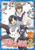 世界一初恋2 Vol.4