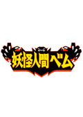 妖怪人間ベム Vol.1