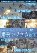 LASTEXILE 銀翼のファム R-04