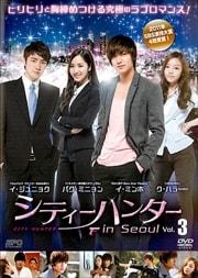 シティーハンター in Seoul Vol.3