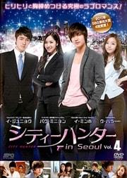シティーハンター in Seoul Vol.4