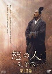 恕の人-孔子伝- Vol.13