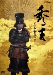 NHK大河ドラマ「秀吉」完全版 Disc8
