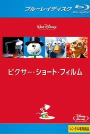 【Blu-ray】ピクサー・ショート・フィルム