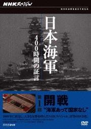 NHKスペシャル 日本海軍 400時間の証言 第一回 開戦 海軍あって国家なし