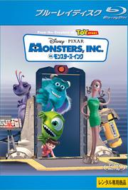 【Blu-ray】モンスターズ・インク
