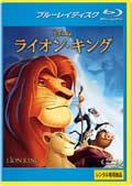 【Blu-ray】ライオン・キング