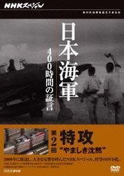 NHKスペシャル 日本海軍 400時間の証言 第二回 特攻 やましき沈黙