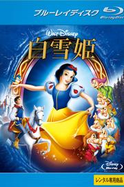 【Blu-ray】白雪姫