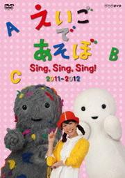 えいごであそぼ Sing,Sing,Sing! 2011〜2012