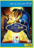 【Blu-ray】美女と野獣 3D