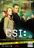 CSI:科学捜査班 シーズン10 Vol.8