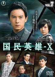 国民英雄-X ノーカット版 Vol.7
