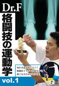Dr.F 格闘技の運動学 vol.1