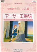 世界名作アニメーション 2 アーサー王物語