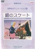 世界名作アニメーション 12 銀のスケート