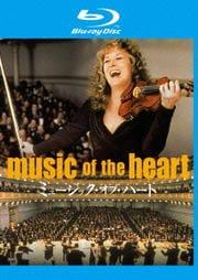 【Blu-ray】ミュージック・オブ・ハート