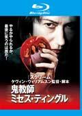 【Blu-ray】鬼教師ミセス・ティングル