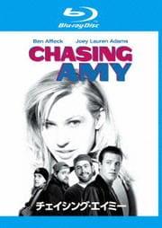 【Blu-ray】チェイシング・エイミー
