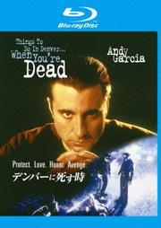 【Blu-ray】デンバーに死す時