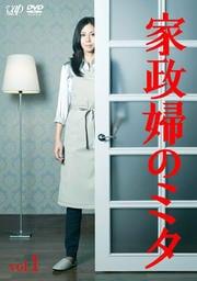 家政婦のミタ Vol.1